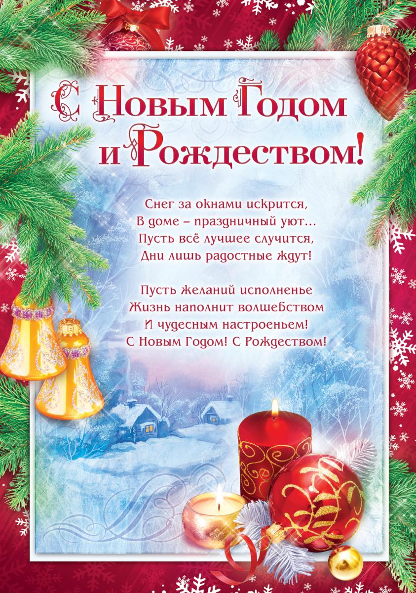 Новогодние поздравления для молодых родителей