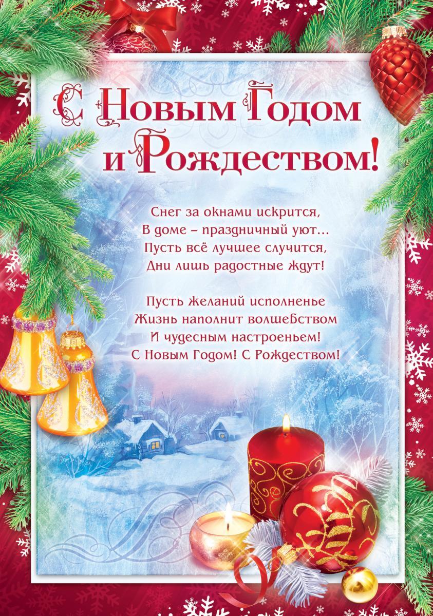 Стихотворная форма новогодних поздравлений